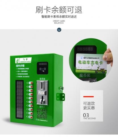 小区电动车充电站可实现随时充电