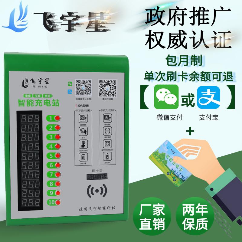邵阳电动车充电站