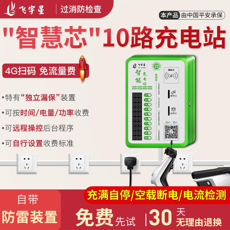 10路壁挂式精英款充电桩