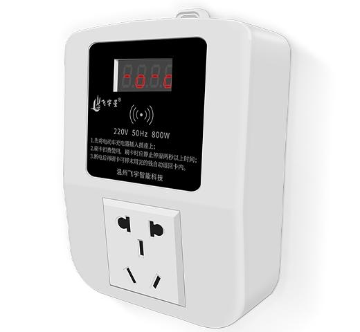 小功率单路智能充电插座