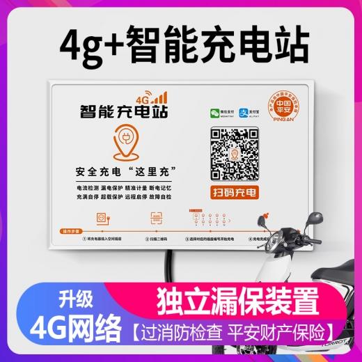 经典款4G扫码智能充电桩